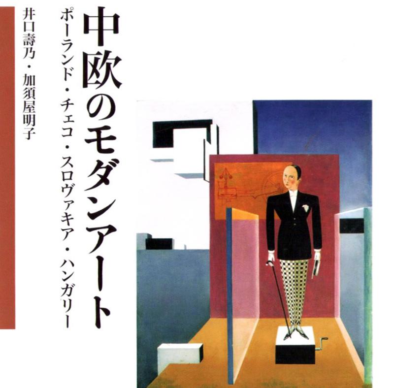 Okładka książki Akiko Kasuya ''Modern Art in Central Europe'', reprodukcja: Dagmara Smolna