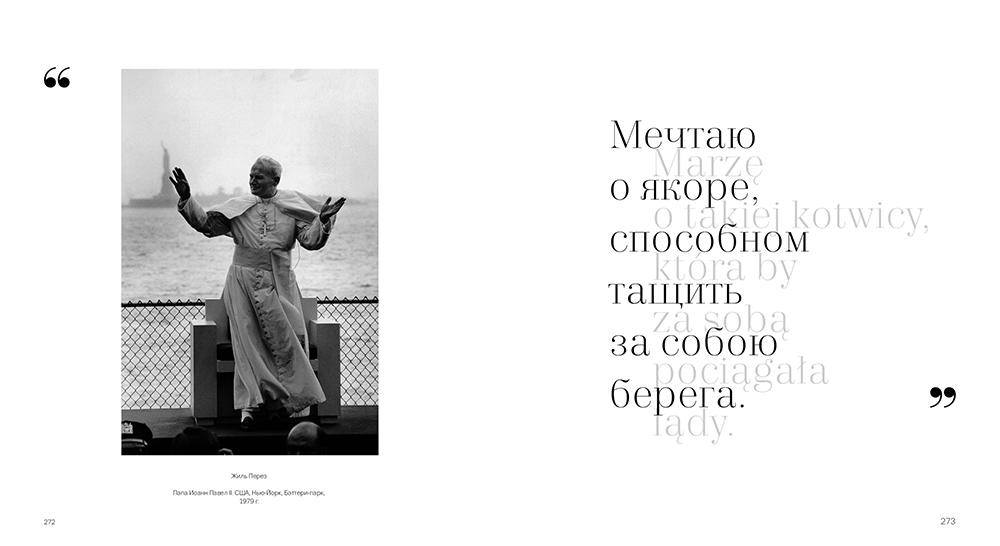Книга Лец XX век