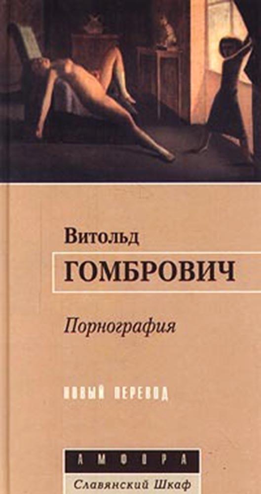 Обложка русского издания «Порнографии» Витольда Гомбровича