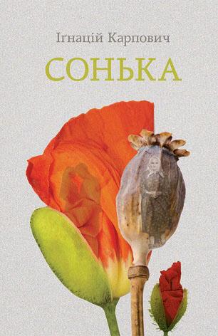 Іґнацій Карпович «Сонька» (переклад Остапа Сливинського).  Київ 2015