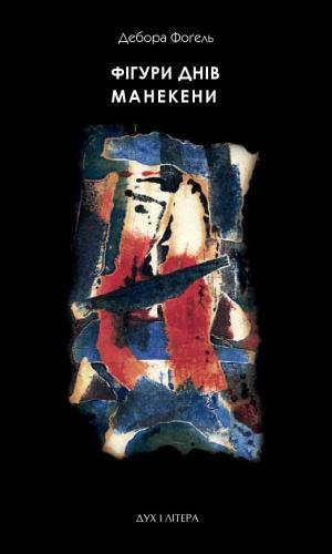 Обкладинка українського видання збірок «Фігури днів» і «Манекени» у перекладі Юрка Прохаська (Дух і Літера, 2015)
