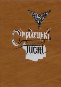 Обкладинка збірника «Стрілецькі пісні» в упорядкуванні Оксани Кузьменко (Львів 2005)