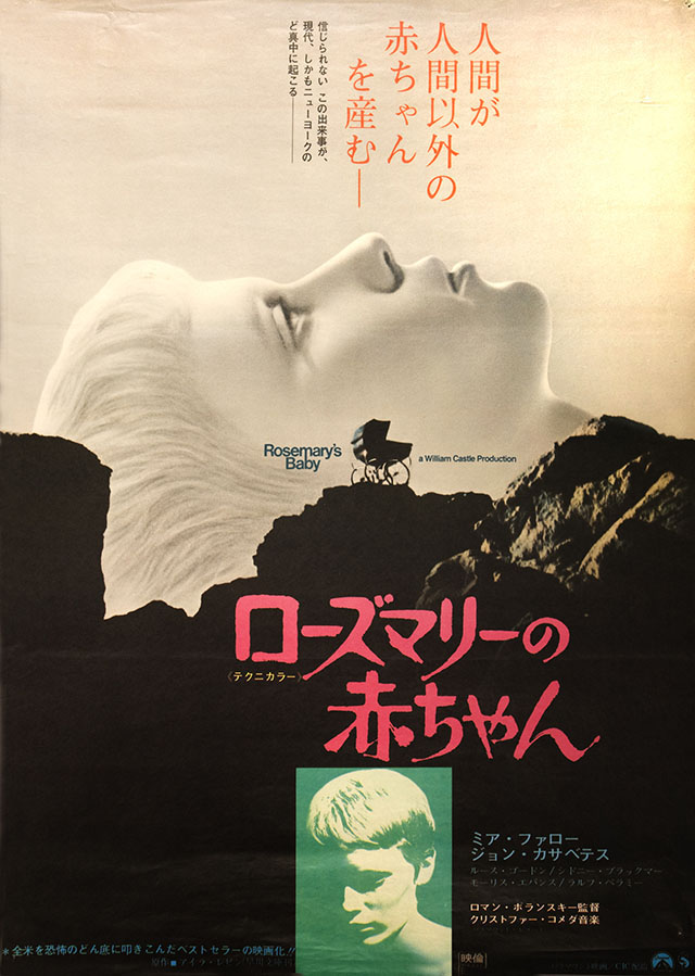 Japanese poster for Rosemary's Baby, photo: The Łódź Film Museum