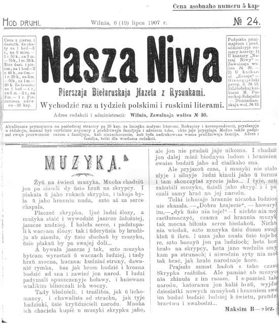 """Najważniejsza białoruska gazeta """"Nasza Niwa"""" - wydanie z 1907 roku; źródło: archives.gov.by"""