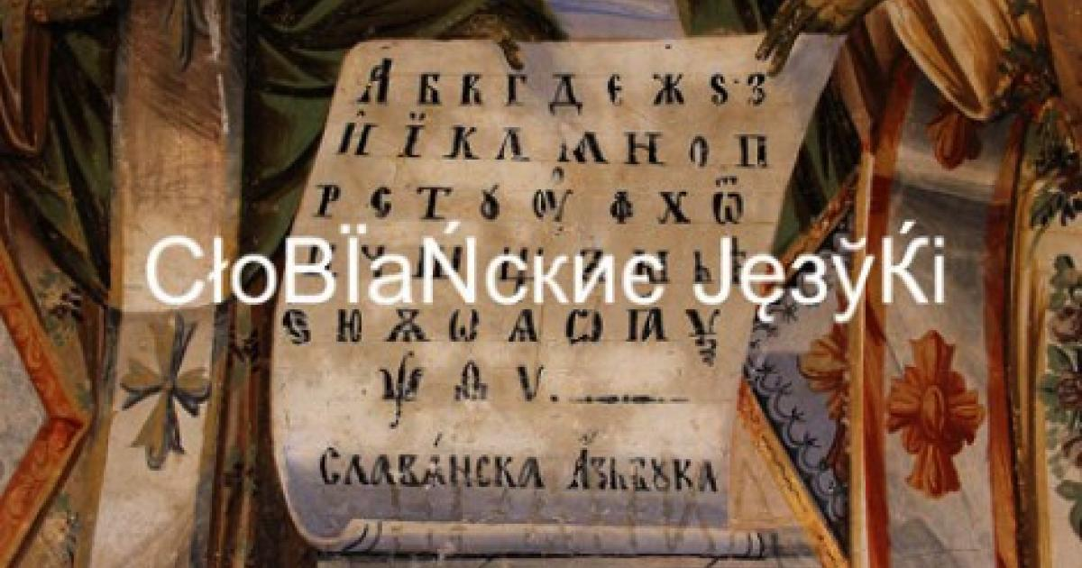 How to Identify Any Slavic Language at a Glance | Article | Culture pl