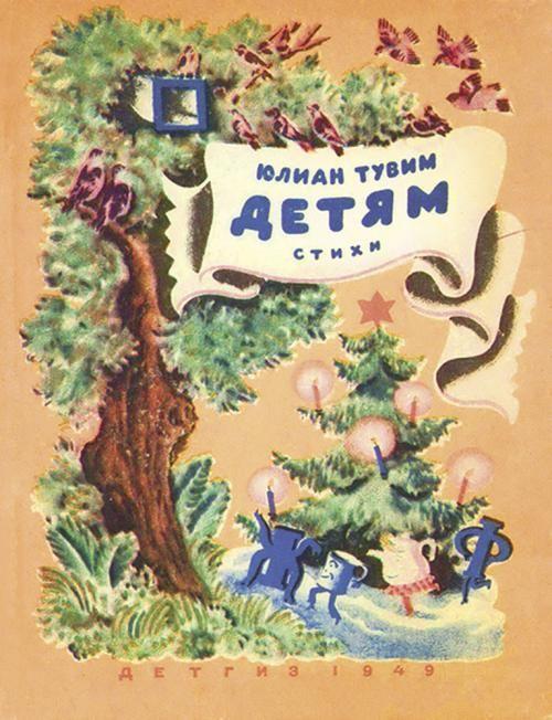 Lokomotywa 19492018 Rosyjskie Ilustracje Do Twórczości