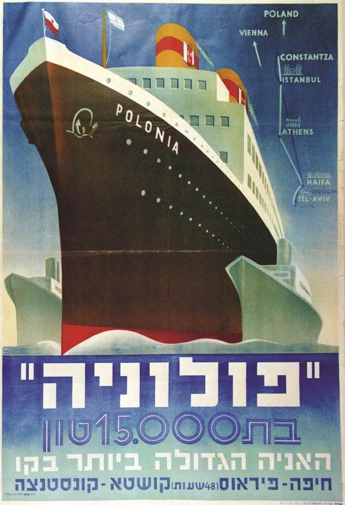 Polonia. The largest ship on the line (Najszybszy statek na linii), ok. 1936, plakat, CZA, fot. Materiały prasowe Muzeum Polin