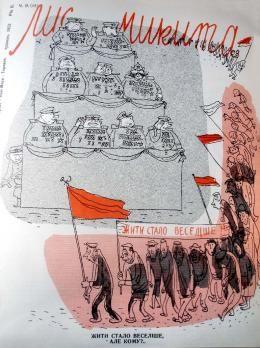 karikaturi_soviet._002.jpg