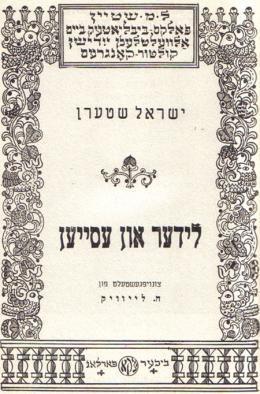 izrael sztern książka.jpg