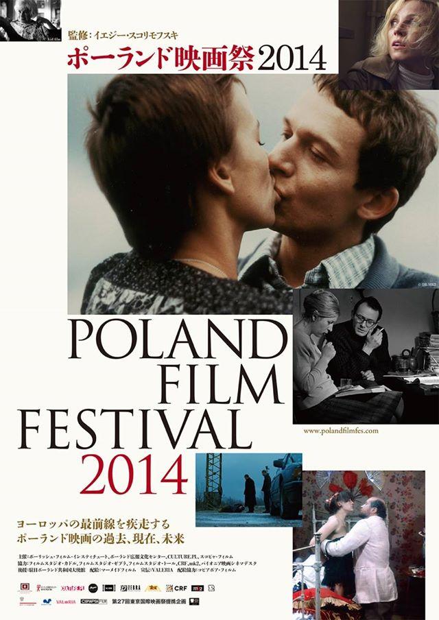 Poland Film Festival - plakat