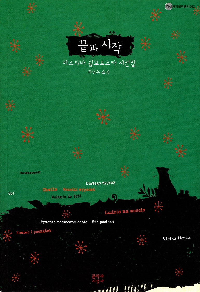 Cover of the Korean edition of Wisława Szymborska's collection of poems The End and the Beginning, photo: Esthera Choi