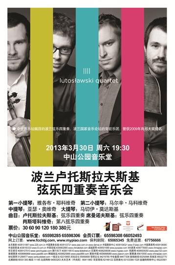 Lutosławski Quartet - plakat