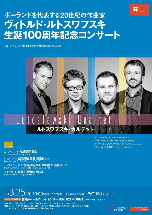 Lutosławski Quartet - poster / Japan