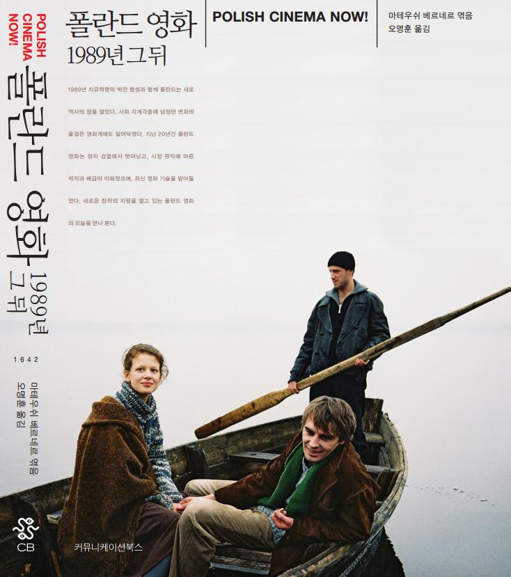 "Cover of the Korean edition of the book ""Polish Cinema Now"""