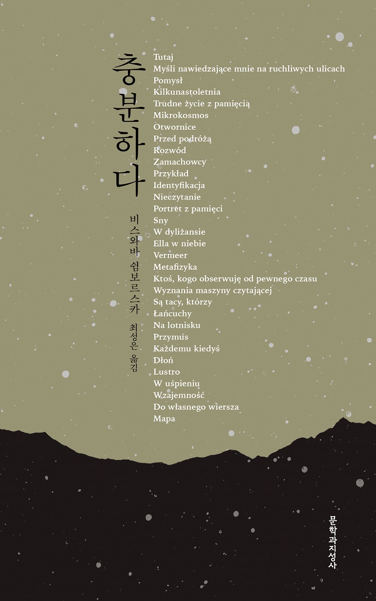 Cover of the Korean edition of the collection Enough by Wisława Szymborska, photo: Esthera Choi